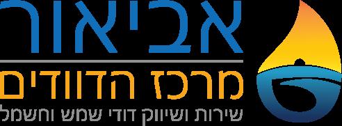 לוגו אביאור דודי שמש